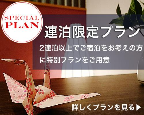お得な連泊プラン 沖縄バケーションレンタル