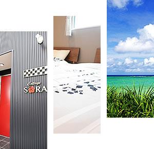 沖縄恩納村のコテージ ペンションや宿をお探しの方に最適なCottage宙
