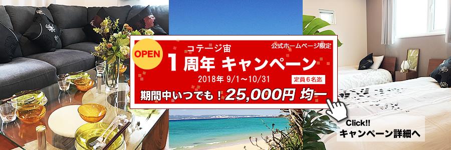沖縄バケーションのコテージ宙 1周年キャンペーン