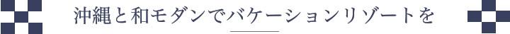 和モダンをコンセプトにしたリゾートコテージ 沖縄ホテル宿泊 リゾート宿泊